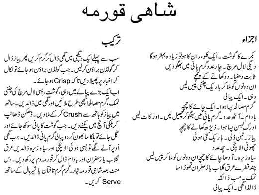 Shahi Qorma