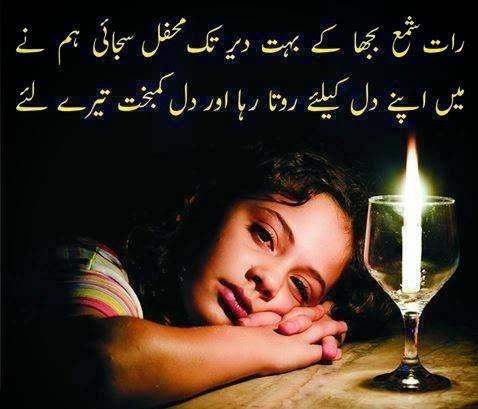 sad urdu poetry